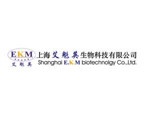 上海艾魁英生物科技有限公司