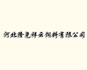 河北隆尧祥云饲料有限公司