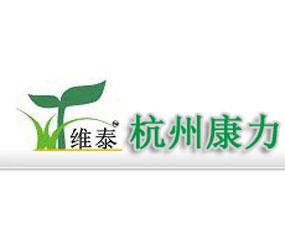 杭州康力生物科技有限公司