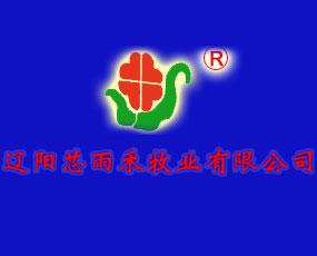 辽阳芯雨禾牧业有限公司