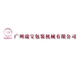 广州瑞宝包装机械有限公司