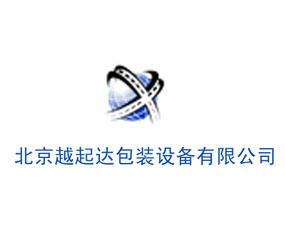 北(bei)京(jing)越起�_包�b(zhuang)�O��(bei)有(you)限公司