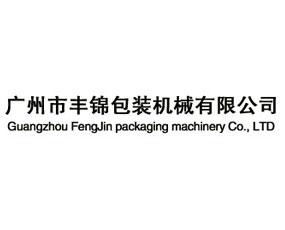 广州市丰锦包装机械有限公司