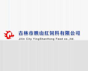 吉林市映山红饲料有限公司