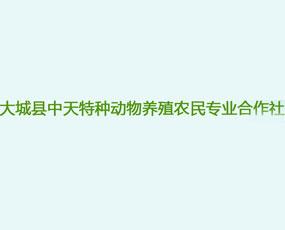 大城县中天特种动物养殖农民专业合作社