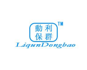 五华县利群动物药品有限公司