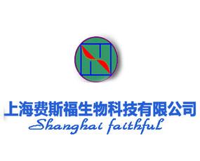 上海费斯福生物科技有限公司