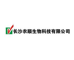 长沙农顺生物科技有限公司