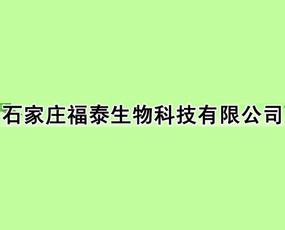 石家庄福泰生物饲料有限公司
