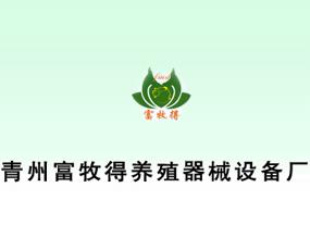 青州市富牧得养殖器械设备厂