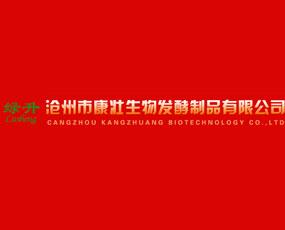 沧州市康壮生物发酵制品有限公司