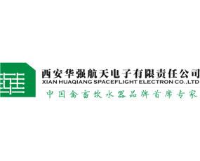 西安华强航天电子有限责任公司