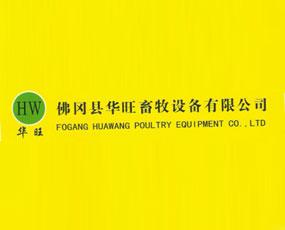 佛冈县华旺畜牧设备有限公司