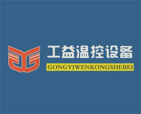 青州工益温控设备厂