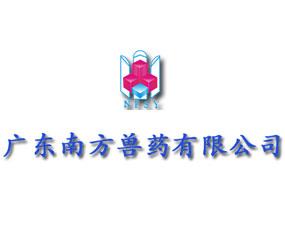 广东南方兽药有限公司