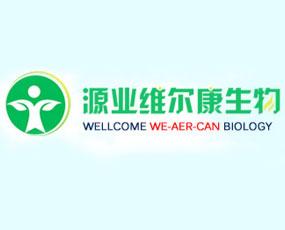西安源业维尔康生物科技有限公司