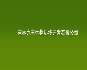 吉林九丰生物科技开发有限公司