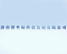 济南新坐标科技发展有限公司