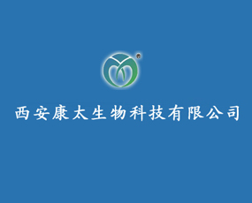 西安康太生物科技有限公司