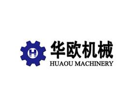 郑州华欧包装机械有限公司
