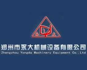 河南省郑州市永大机械设备有限公司
