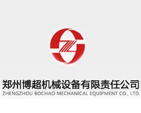 郑州博超机械设备有限责任公司
