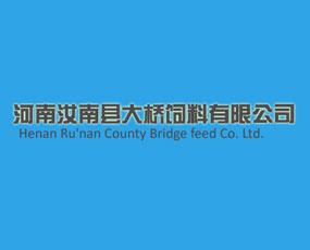 河南汝南县大桥饲料