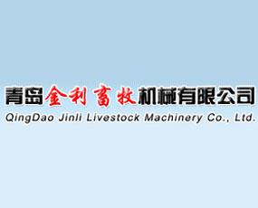 青岛金利畜牧机械有限公司
