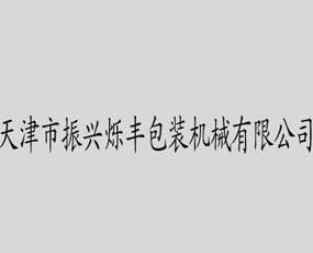 天津市振兴烁丰包装机械有限公司
