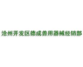 沧州开发区德成兽用器械经销部