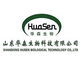 山东华森生物科技有限公司