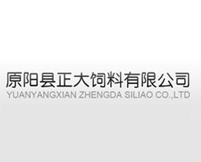 原阳县正大饲料有限公司