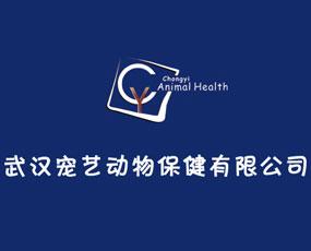 武汉宠艺动物保健有限公司