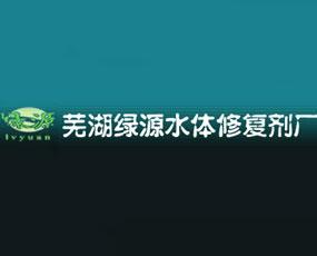 芜湖绿源水体修复剂厂