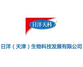 日洋(天津)生物科技发展有限公司
