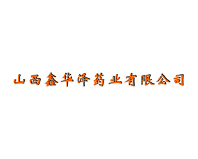 山西鑫华泽药业有限公司