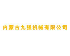内蒙古九强机械有限公司