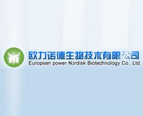 欧力诺德生物技术有限公司