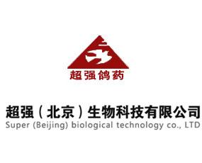 超强(北京)生物科技有限公司
