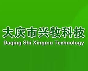 大庆市兴牧科技有限公司