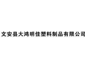 文安县大鸿明佳塑料制品有限公司