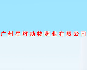 广州星辉动物药业有限公司