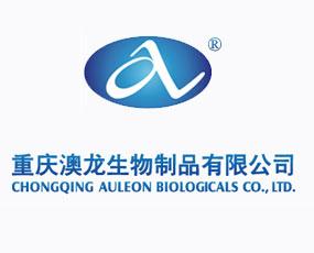 重庆澳龙生物制品有限公司