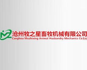 河北沧州牧之星畜牧机械有限公司