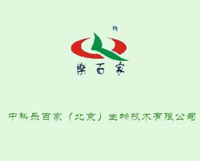 中科乐百家(北京)生物技术有限公司