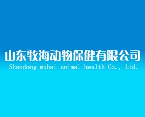 山东牧海(鸢城)动物保健有限公司