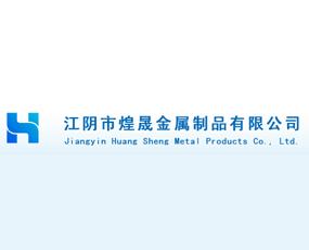 江阴市煌晟金属制品有限公司