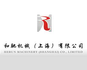 和驰机械(上海)有限公司