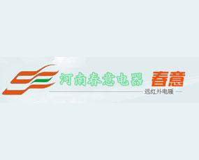 河南春意电器有限公司