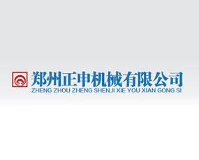郑州正申机械有限公司